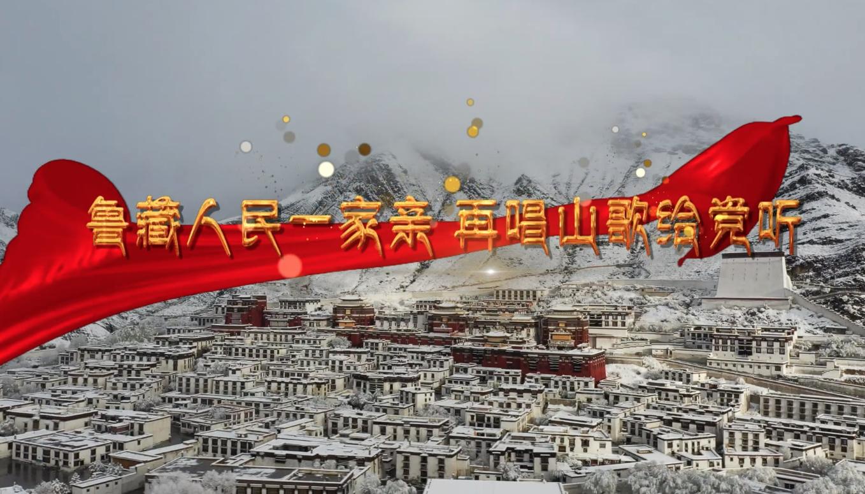 MV:魯藏人民一家親,再唱山歌給黨聽